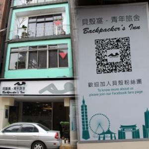 台北・貝殼窩青年旅舍